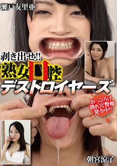 【朝宮涼子動画】剥き出せ!!熟女口腔デストロイヤーズ-フェチ