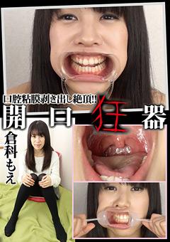 【倉科もえ動画】口腔粘膜剥き出し絶頂!!開口狂器-倉科もえ-フェチ
