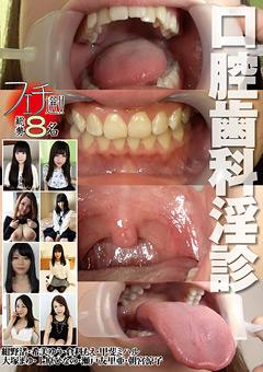 【歯科  動画  フェチ】準新作フェチ選!!-口腔歯科淫診-フェチ