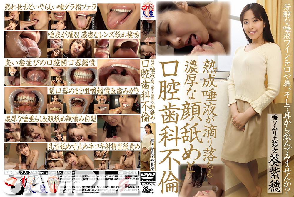熟成唾液が滴り落ちる濃厚な顔舐めと口腔歯科不倫