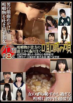 【高沢沙耶動画】フェチ選!!-咀嚼の唄-フェチ