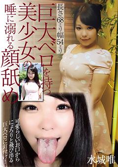 【水城唯動画】新作巨大ベロを持つロリ美女の唾に溺れる顔舐め-フェチ