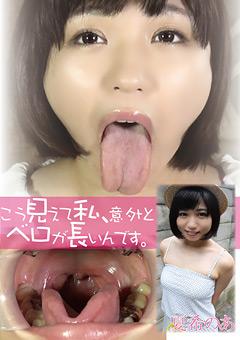 可愛らしいお顔からは想像できない長舌を貴方も一緒に楽しんでみませんか?長い舌の魅力を余すことなくお伝えする魅惑の舌フェチ接写映像が満載です。新鮮な銀歯もたくさん収穫できました。お口の中を貴方も一緒に探検しましょう。
