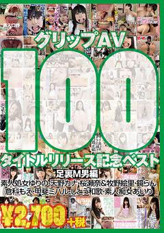 【天野カナ動画】新作グリップAV100タイトルリリース記念ベスト-足裏M男編-M男