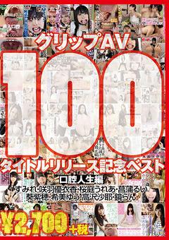 【すみれ動画】準新作グリップAV100タイトルリリース記念ベスト-口腔人生編-フェチ