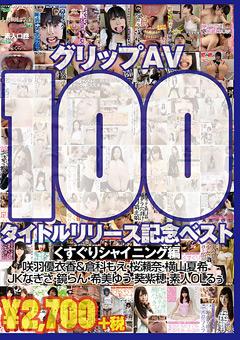 【咲羽優衣香動画】準新作グリップAV100タイトルリリース記念ベスト-くすぐり編-M男