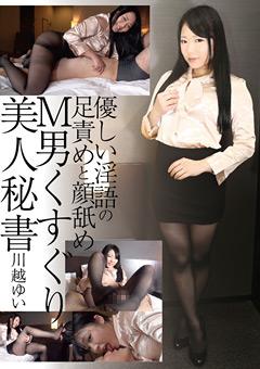 【川越ゆい動画】準新作M男くすぐり美女秘書-川越ゆい-M男
