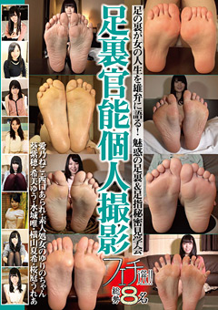 【愛乃ねこ動画】新作マニアック選!!-足裏官能個人撮影-フェチ