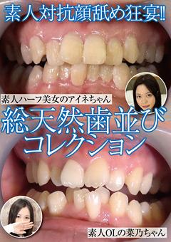 【アイネ動画】新作素人対抗顔舐め狂宴!!総天然歯並びコレクション-フェチ