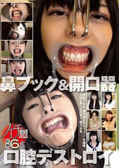 【桜庭うれあ動画】マニアック選!!-鼻フック&開口器口腔デストロイ-マニアック