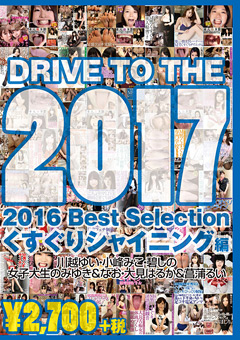 【川越ゆい動画】2016-Best-Selection-くすぐりシャイニング編-M男