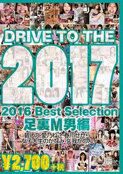 【碧しの動画】2016-Best-Selection-足裏M男編-M男