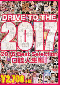 【碧しの動画】2016-Best-Selection-口腔人生編-マニアック