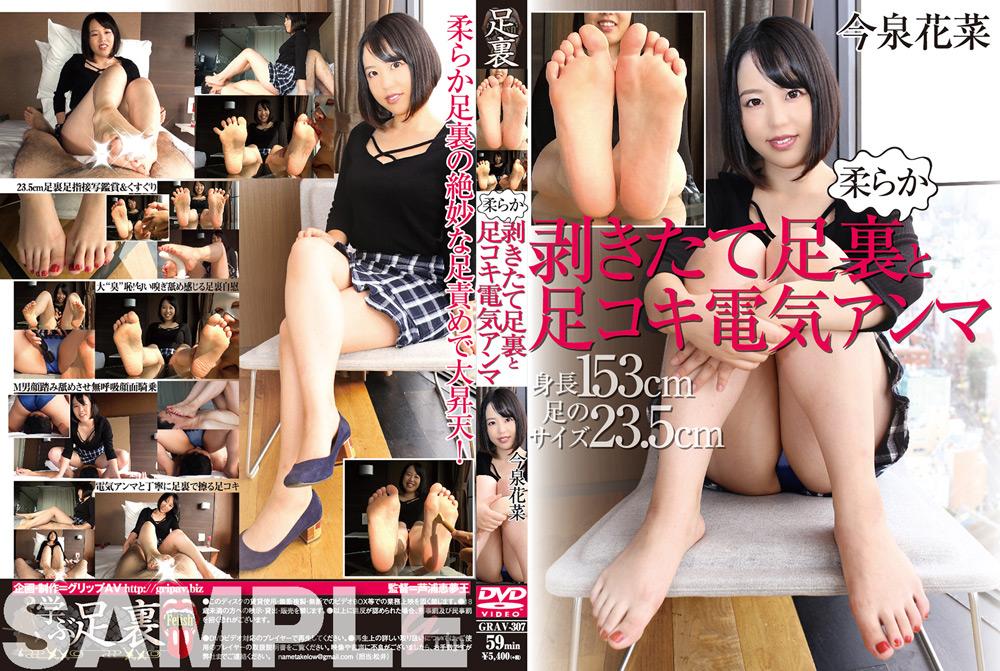 【新着動画】剥きたて柔らか足裏と足コキ電気アンマ