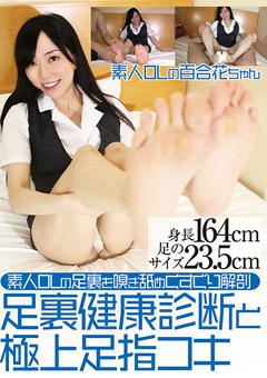 「足裏健康診断と極上足指コキ」のサンプル画像