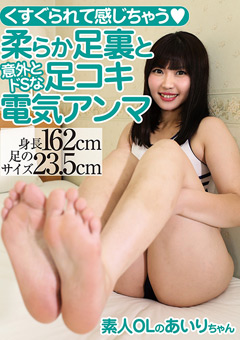 「柔らか足裏と意外とドSな足コキ電気アンマ」のサンプル画像