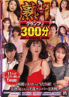 【小池絵美子動画】熟-1グランプリ-300分-熟女