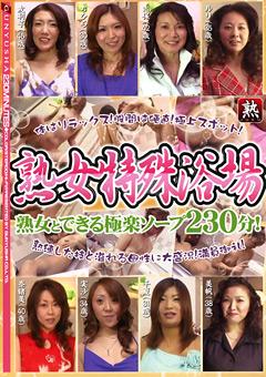 【ルリ動画】熟女特殊浴場-熟女とできる極楽ソープ230分!-熟女