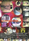 ラブホ盗撮 素人カップル達の愛の記録3