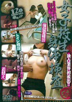 女子校生身体検査12