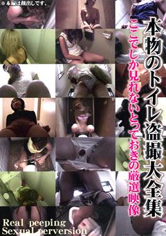 本物のトイレ盗撮大全集 ここでしか見れないとっておきの厳選映像