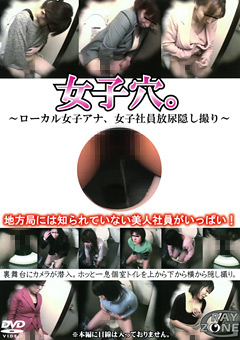 「女子穴。~ローカル女子アナ、女子社員○尿隠し撮り~」のパッケージ画像