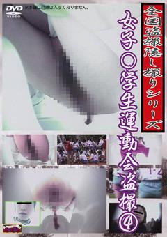 女子○学生運動会盗撮4