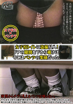 女子校トイレに盗撮侵入!ドアの隙間を下から覗けばそこはパンツの楽園だった。