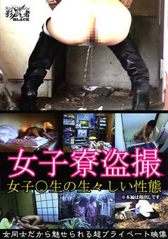 「女子寮盗撮 女子○生の生々しい性態」のパッケージ画像