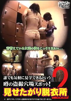 誰でも気軽に見学できるという噂の盗撮穴場スポット! 見せたがり脱衣所2