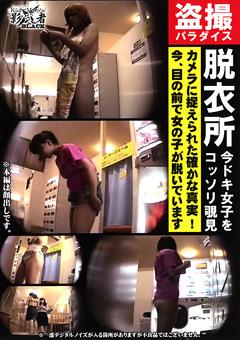 盗撮パラダイス 脱衣所 今ドキ女子をコッソリ覗見 カメラに捉えられた確かな真実!今、目の前で女の子が脱いでいます
