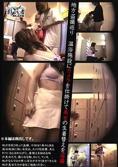 地方盗撮巡り 温浴施設にカメラを仕掛けて美女の生着替えを盗撮