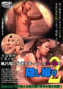 女盗撮師Y美が潜入 風呂場で身体を洗っている美女達を隠し撮り2