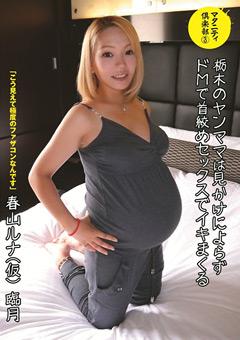 マタニティ倶楽部3 栃木のヤンママは見かけによらずドMで首絞めセックスでイキまくる