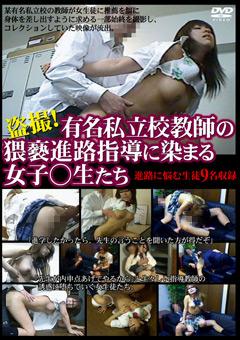 盗撮!有名私立校教師の猥褻進路指導に染まる女子○生たち