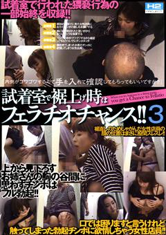 【フェラチオチャンス 動画】試着室で裾上げ時はフェラチオチャンス!!3