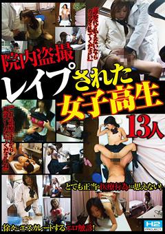 院内盗撮 レイプされた女子校生13人