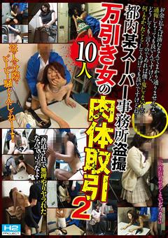 都内某スーパー事務所盗撮 万引き女の肉体取引10人2