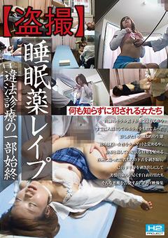 「【盗撮】睡眠薬レイプ 違法診療の一部始終」のパッケージ画像