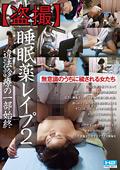 【盗撮】睡眠薬レイプ2 違法診療の一部始終