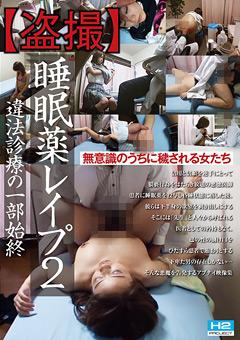「【盗撮】睡眠薬レイプ 2 違法診療の一部始終」のパッケージ画像
