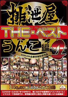 排泄屋・THE・BEST うんこ編2