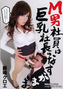 【藤崎クロエ動画】M男社員は巨乳おっぱい社長のなすがまま-藤崎クロエ-M男
