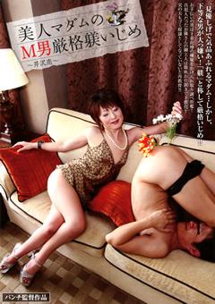 【芹沢恋 M男】美女熟女のM男厳格躾いじめ-~芹沢恋~-M男