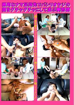 【M男動画】ナマ足でオヤジの顔をグチャグチャにして遊ぶ美容師