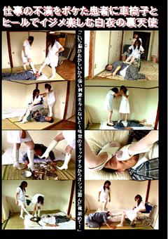仕事の不満をボケた患者に車椅子とヒールでイジメ楽しむ白衣の裏天使