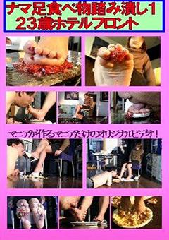 「ナマ足食べ物踏み潰し1 23歳ホテルフロント」のサンプル画像