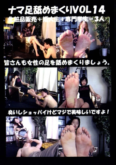【跡美しゅり生足舐め動画 】ナマ足舐めまくりVOL14のダウンロードページへ