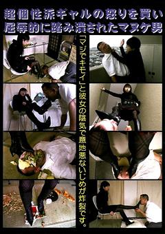 【M男 ギャル】ギャルの怒りを買い屈辱的に踏み潰されたマヌケ雄