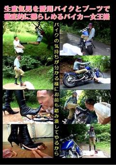 生意気男の愛用バイクとブーツで徹底的に懲らしめるバイカー女王様